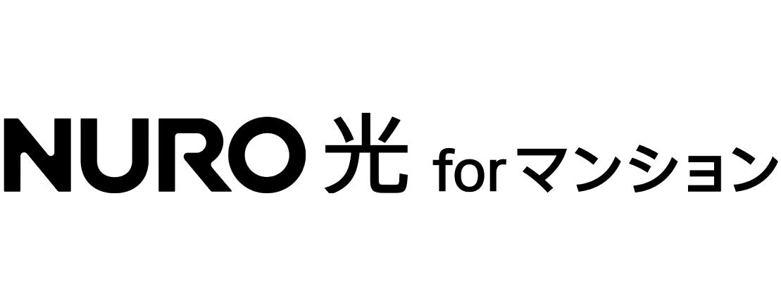 NURO光forマンション
